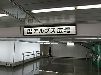 JR新宿駅のアルプス広場