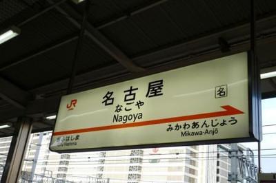 名駅(めいえき)=名古屋駅