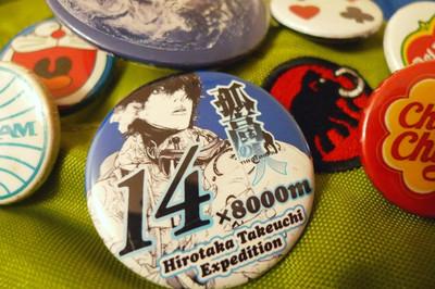 「孤高の人」×「竹内洋岳」コラボ缶バッチ!