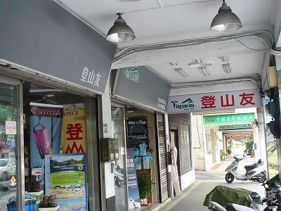 台北登山道具屋街