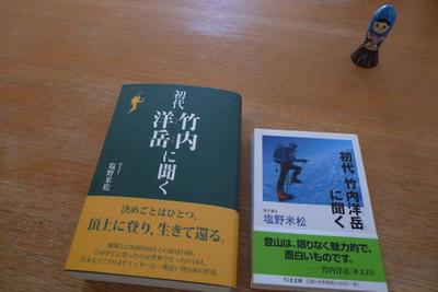 「初代 竹内洋岳に聞く」文庫本発売のお知らせです。