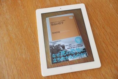 『登山の哲学』電子書籍発売のお知らせ