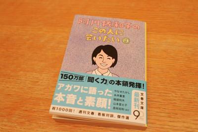 阿川佐和子の「この人に会いたい」文庫