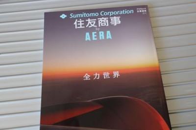アエラムック「住友商事 by AERA 全力世界」