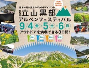 「第5回 立山黒部アルペンフェスティバル」竹内洋岳トークショーのご案内