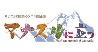 『マナスルに立つ』上映会&竹内洋岳トークイベント