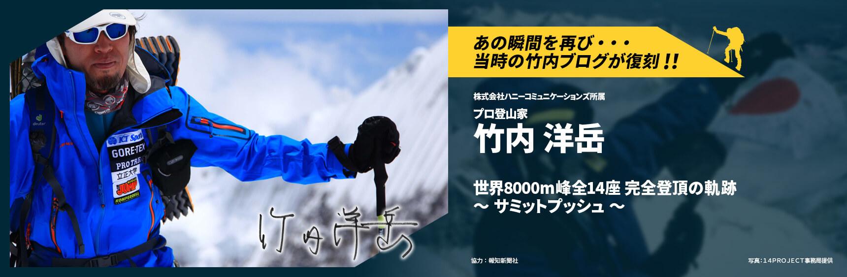 プロ登山家 竹内洋岳 世界8000m峰全14座 完全登頂の軌跡 ~サミットプッシュ~