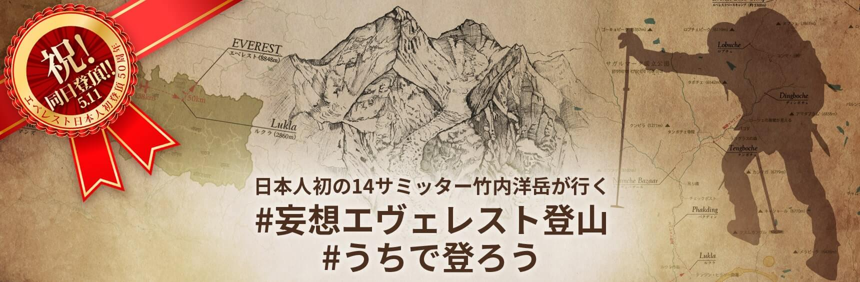 日本の14サミッター竹内洋岳が行く #妄想エベレスト登山 #うちで登ろう