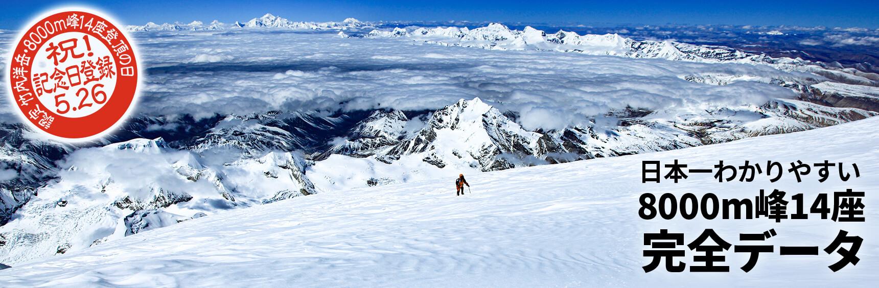 日本一わかりやすい 8000m峰14座完全データ