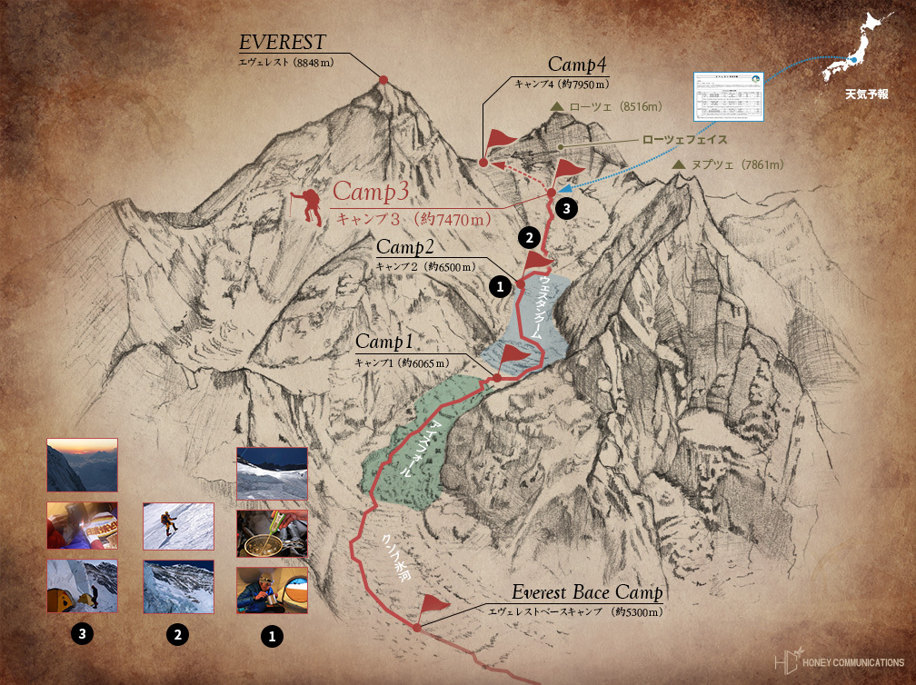 エベレスト日本人初登頂の東南稜ルート